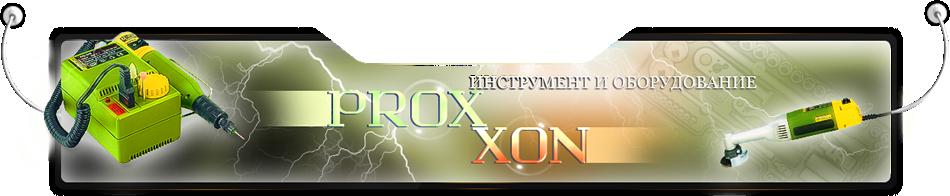 proxxonequip.ru